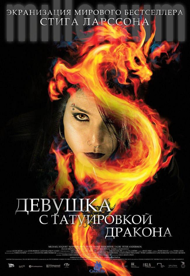 «Девушка С Татуировкой Дракона» — 2009